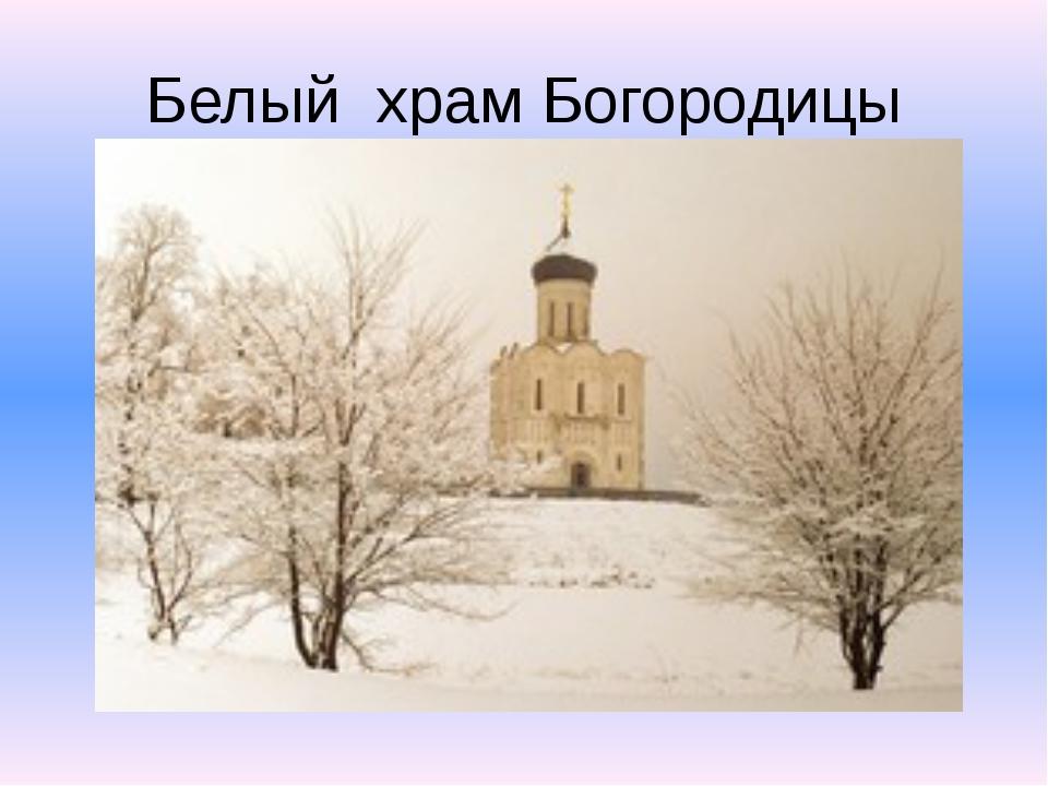 Белый храм Богородицы