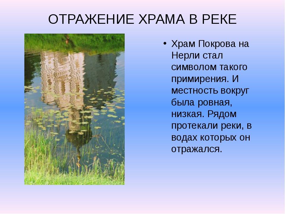 ОТРАЖЕНИЕ ХРАМА В РЕКЕ Храм Покрова на Нерли стал символом такого примирения....