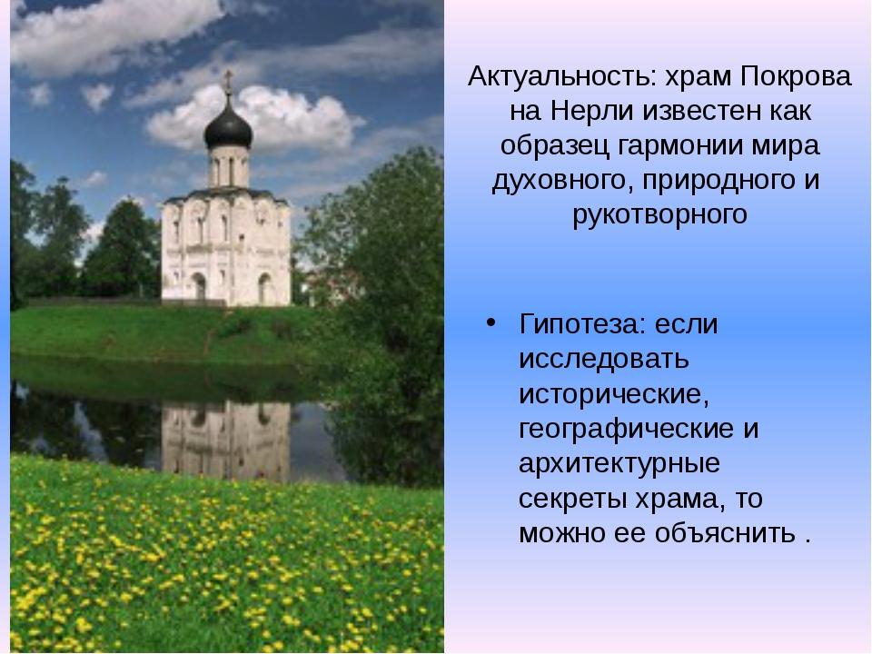 Актуальность: храм Покрова на Нерли известен как образец гармонии мира духовн...