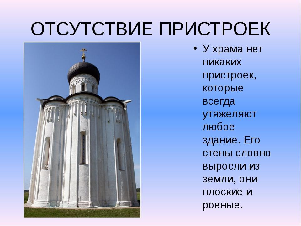 ОТСУТСТВИЕ ПРИСТРОЕК У храма нет никаких пристроек, которые всегда утяжеляют...