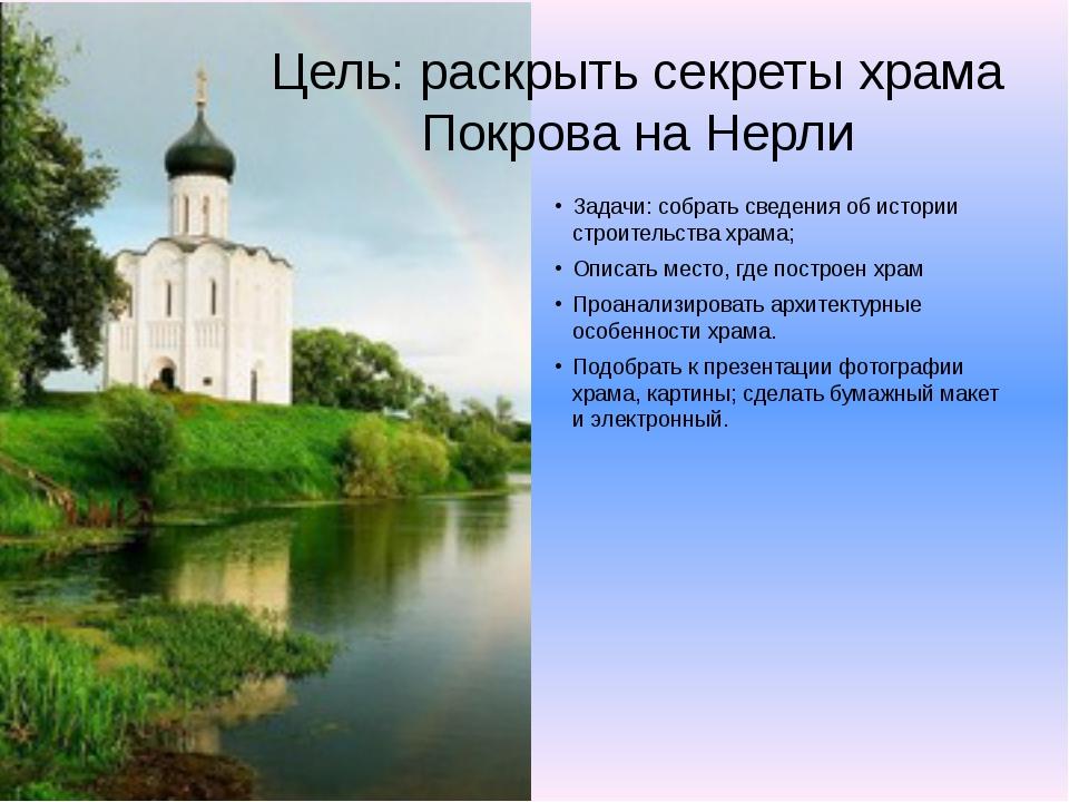 Задачи: собрать сведения об истории строительства храма; Описать место, где п...