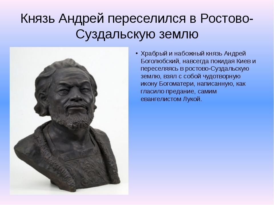 Князь Андрей переселился в Ростово-Суздальскую землю Храбрый и набожный князь...