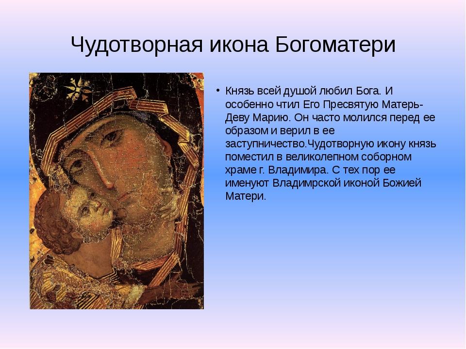 Чудотворная икона Богоматери Князь всей душой любил Бога. И особенно чтил Его...