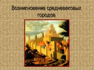 Возникновение средневековых городов