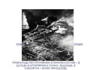 СТАЛИНГРАДСКАЯ БИТВА ДЛИЛАСЬ БОЛЕЕ 7 МЕСЯЦЕВ: С 17 ИЮЛЯ 1942 Г. ПО 2 ФЕВРАЛЯ