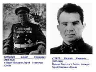 ЧУЙКОВ Василий Иванович (1900-1982) Маршал Советского Союза, дважды Герой Сов