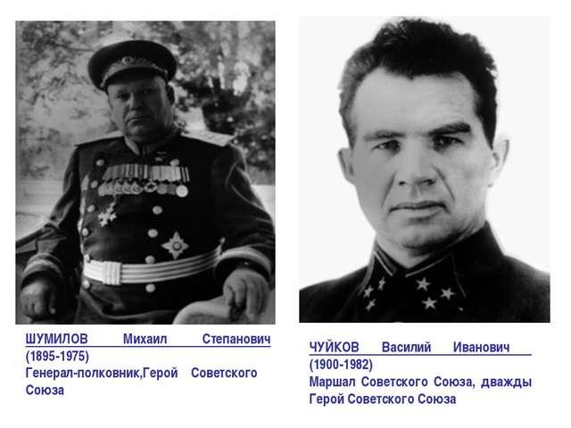 ЧУЙКОВ Василий Иванович (1900-1982) Маршал Советского Союза, дважды Герой Сов...