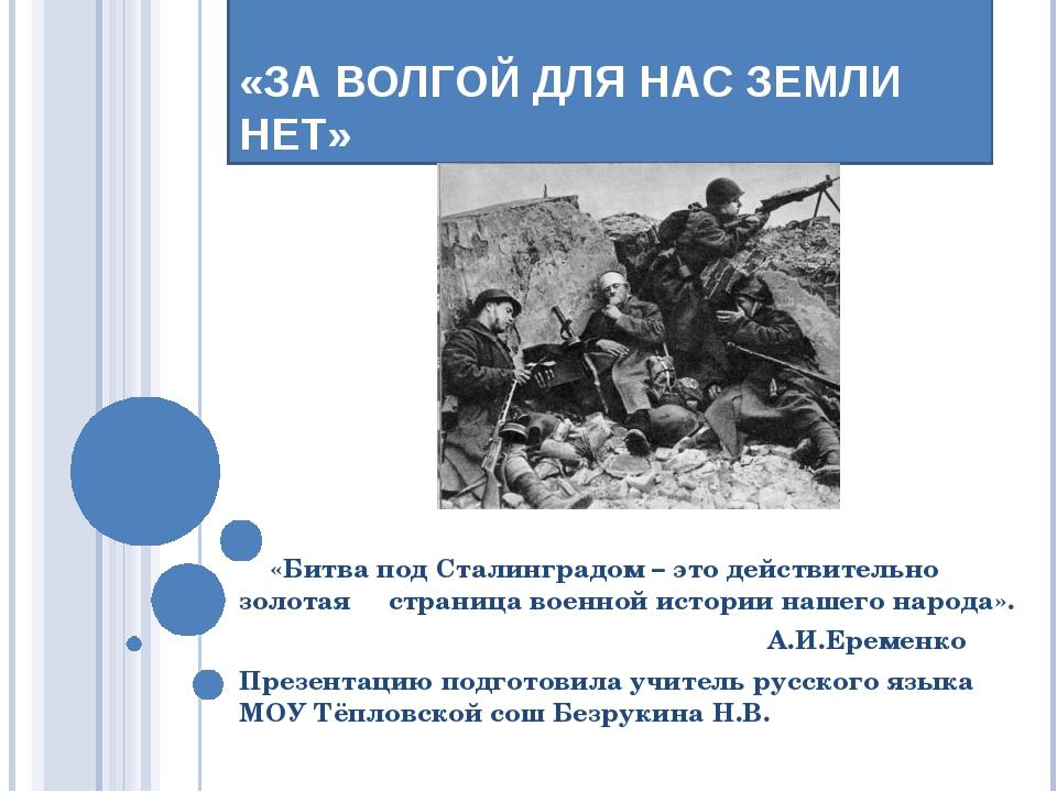 УРОК МУЖЕСТВА. «ЗА ВОЛГОЙ ДЛЯ НАС ЗЕМЛИ НЕТ» «Битва под Сталинградом – это де...