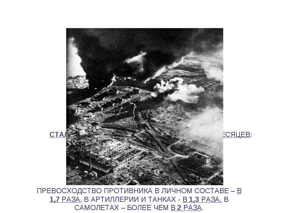 СТАЛИНГРАДСКАЯ БИТВА ДЛИЛАСЬ БОЛЕЕ 7 МЕСЯЦЕВ: С 17 ИЮЛЯ 1942 Г. ПО 2 ФЕВРАЛЯ...