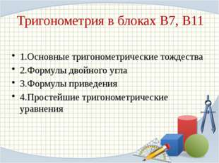 Тригонометрия в блоках В7, В11 1.Основные тригонометрические тождества 2.Форм