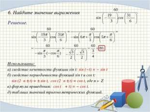 Решение. Использованы: а) свойство нечетности функции sin t: sin (−t) = − si
