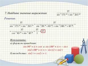 Решение. Использованы: а) формулы приведения: sin (90º + t) = cost и sin (18