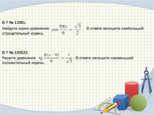 B7№13381. Найдите корни уравнения: В ответе запишите наибольший отрицатель