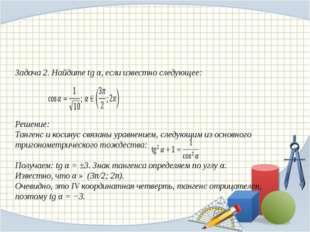 Задача 2. Найдите tg α, если известно следующее: Решение: Тангенс икосинус