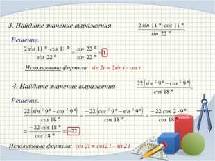 Решение. Решение. Использована формула: sin 2t = 2sin t · cos t Использована