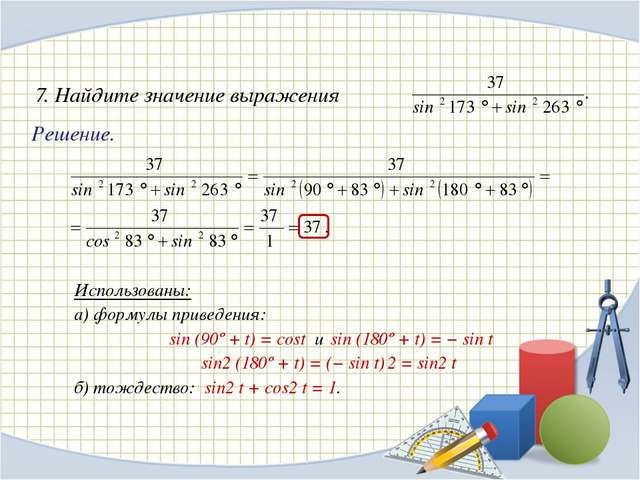 Решение. Использованы: а) формулы приведения: sin (90º + t) = cost и sin (18...