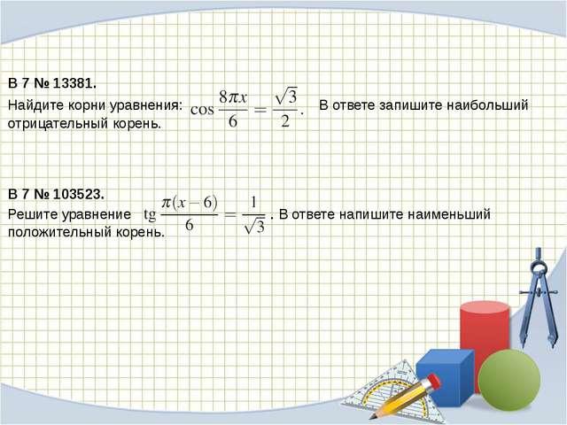 B7№13381. Найдите корни уравнения: В ответе запишите наибольший отрицатель...