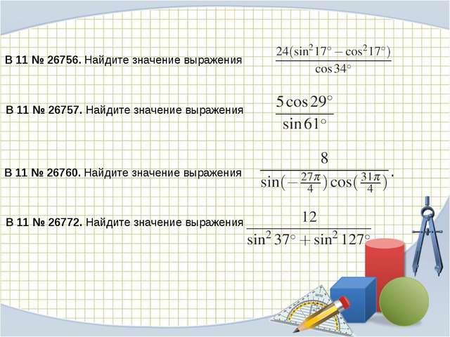 B11№26756. Найдите значение выражения B11№26757. Найдите значение выраж...