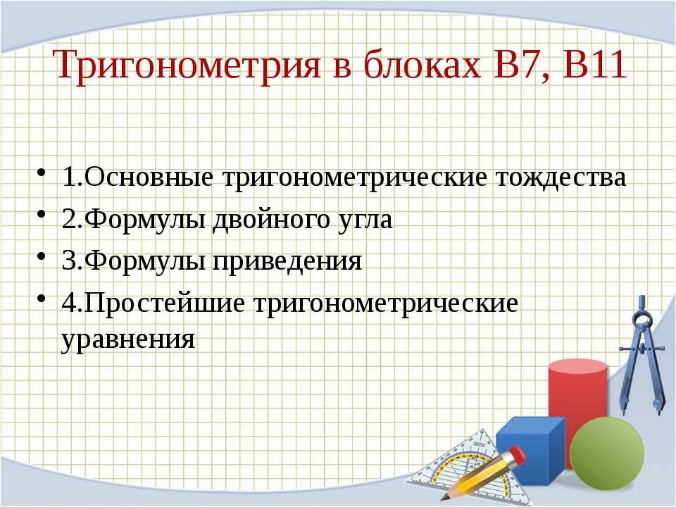 Тригонометрия в блоках В7, В11 1.Основные тригонометрические тождества 2.Форм...