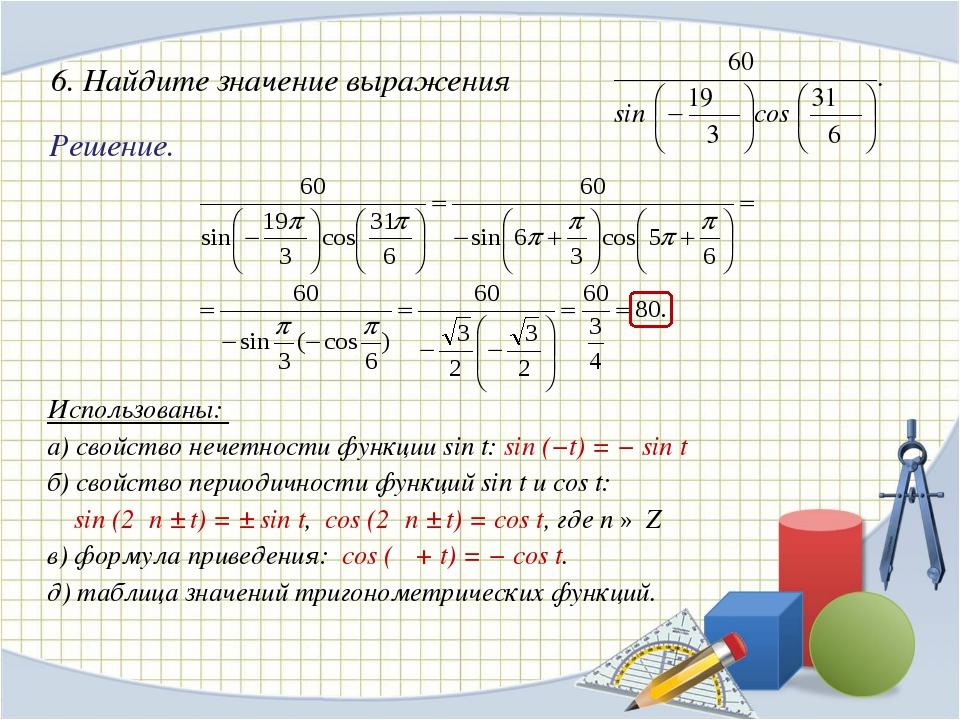 Решение. Использованы: а) свойство нечетности функции sin t: sin (−t) = − si...