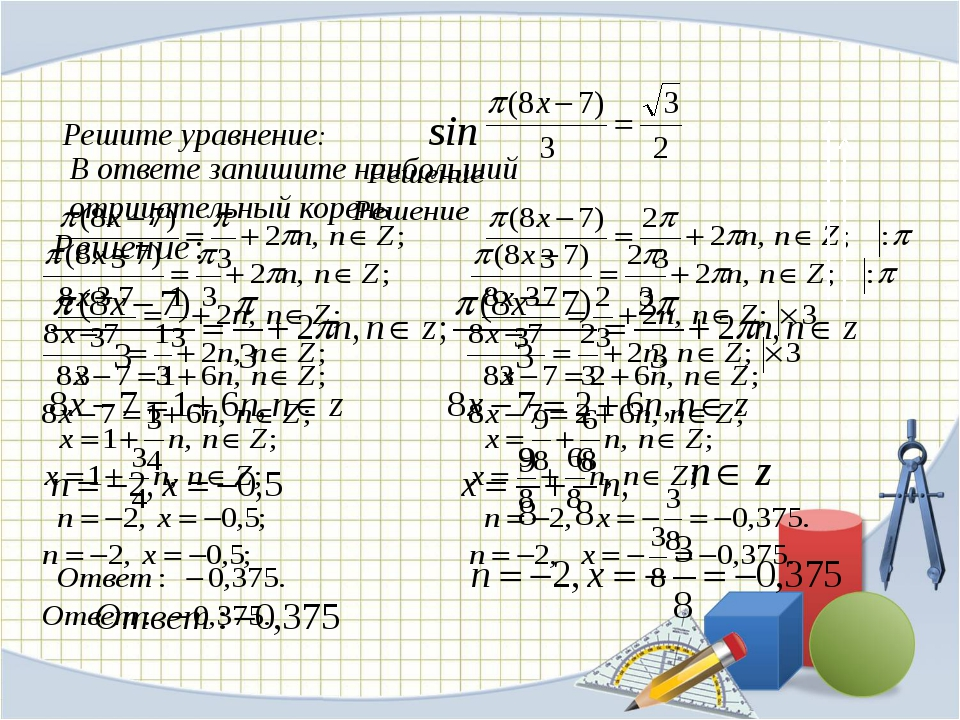 Решите уравнение: sin В ответе запишите наибольший отрицательный корень
