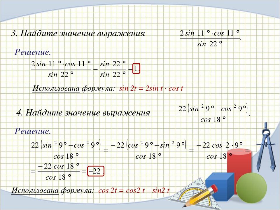 Решение. Решение. Использована формула: sin 2t = 2sin t · cos t Использована...