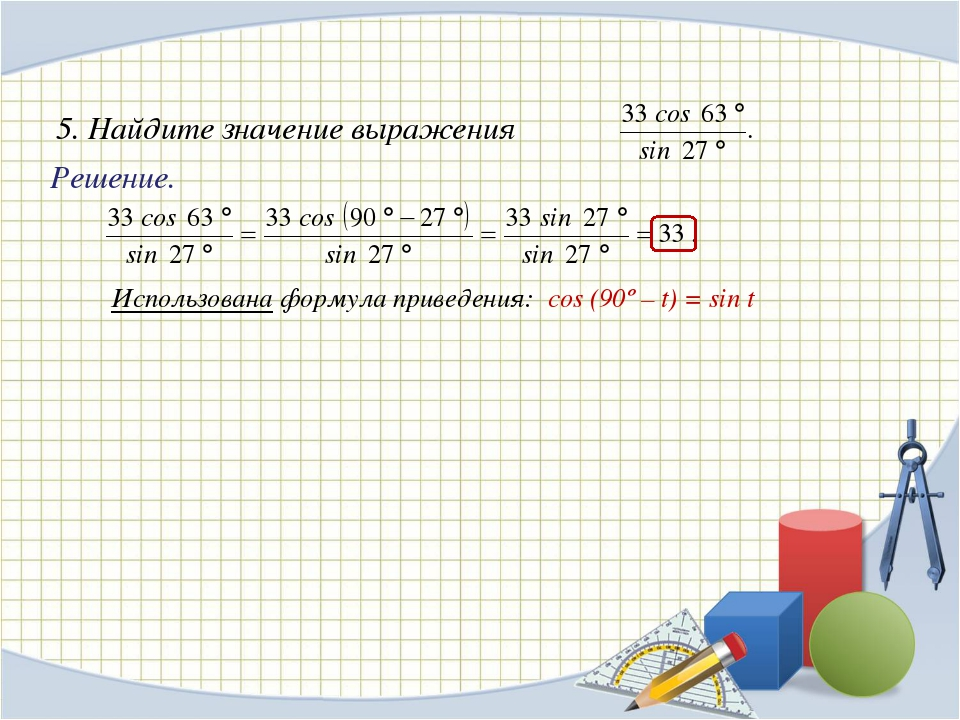 Решение. Использована формула приведения: cos (90º – t) = sin t 5. Найдите з...