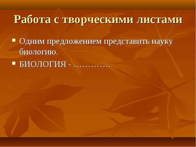Работа с творческими листами Одним предложением представить науку биологию. Б...