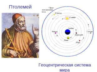 Птолемей Геоцентрическая система мира