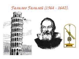 Галилео Галилей (1564 - 1642).