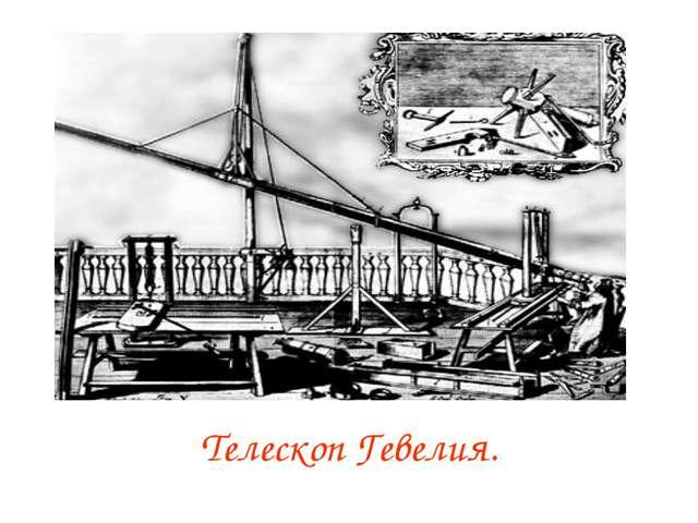Телескоп Гевелия.