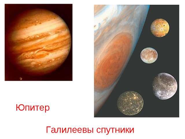 Юпитер Галилеевы спутники