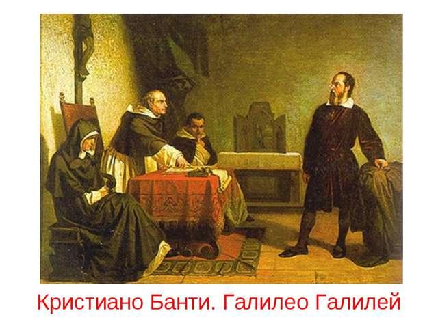 Кристиано Банти. Галилео Галилей