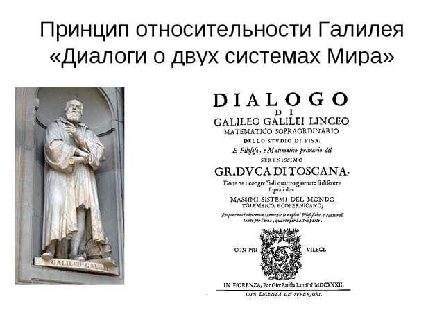 Принцип относительности Галилея «Диалоги о двух системах Мира»