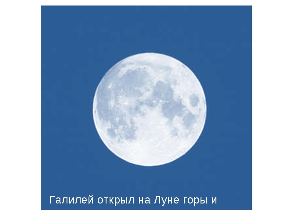 Галилей открыл на Луне горы и «моря»