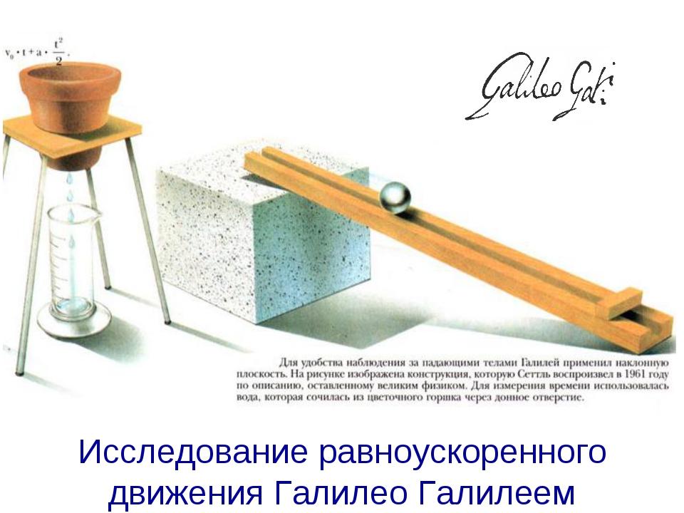 Исследование равноускоренного движения Галилео Галилеем