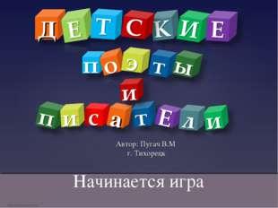 Начинается игра http://aida.ucoz.ru Автор: Пугач В.М г. Тихорецк