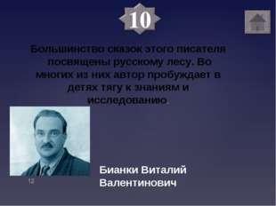 Бианки Виталий Валентинович Большинство сказок этого писателя посвящены русск