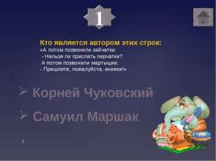 Корней Чуковский Самуил Маршак Кто является автором этих строк: «А потом поз