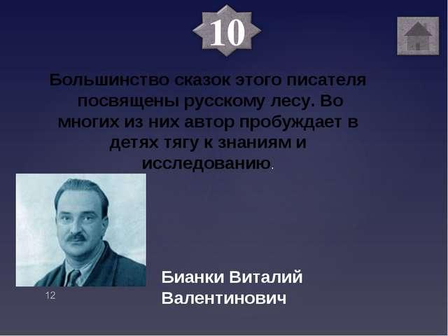 Бианки Виталий Валентинович Большинство сказок этого писателя посвящены русск...