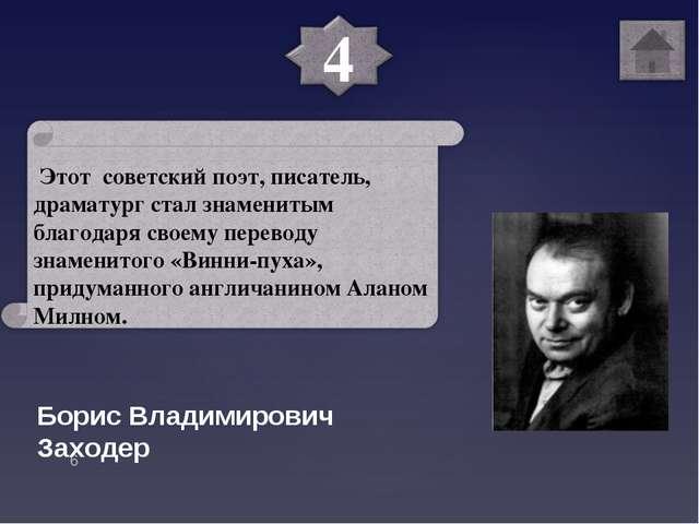 Борис Владимирович Заходер