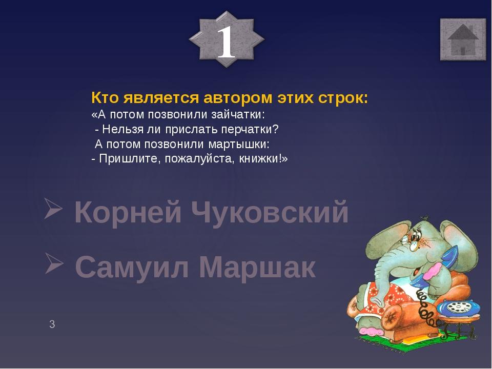 Корней Чуковский Самуил Маршак Кто является автором этих строк: «А потом поз...