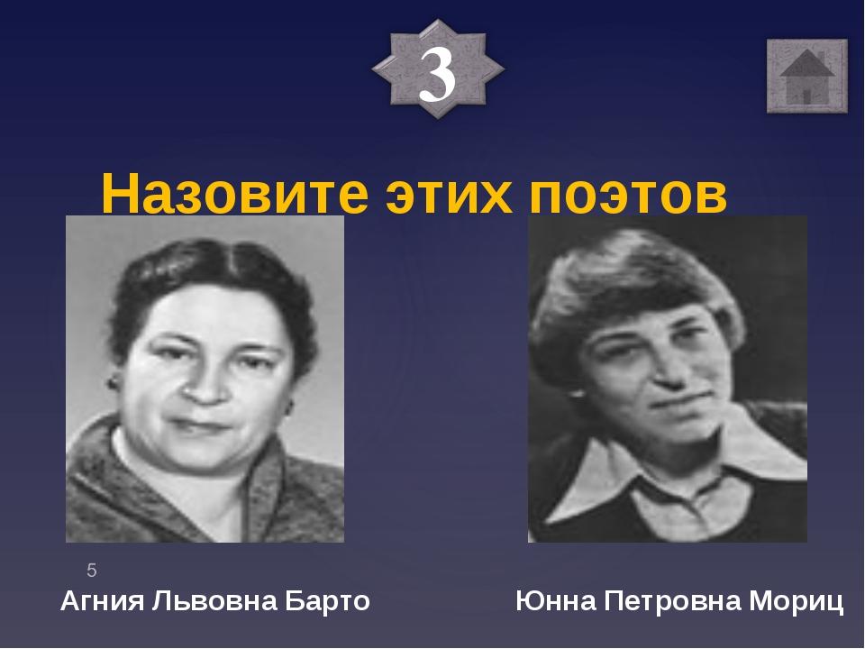 Юнна Петровна Мориц Агния Львовна Барто Назовите этих поэтов