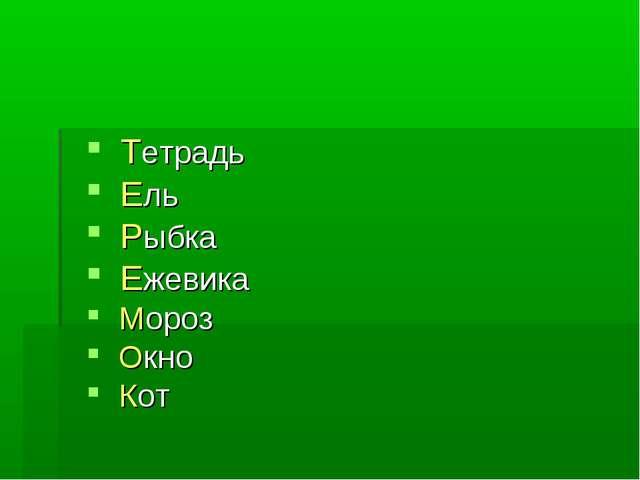 Тетрадь Ель Рыбка Ежевика Мороз Окно Кот