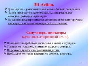 3D-Action. Цель игрока – уничтожить как можно больше соперников. Такие игры с