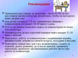 Рекомендации: Правильное расстояние до монитора - около 45-60 см (на расстоян
