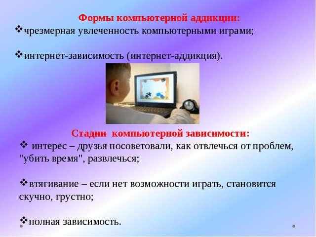 Формы компьютерной аддикции: чрезмерная увлеченность компьютерными играми; и...