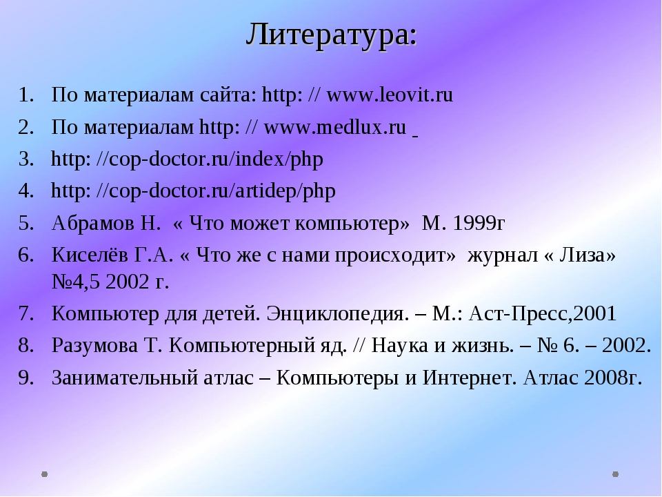 Литература: По материалам сайта: http: // www.leovit.ru По материалам http: /...