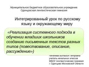 Муниципальное бюджетное образовательное учреждение Одинцовская лингвистическа