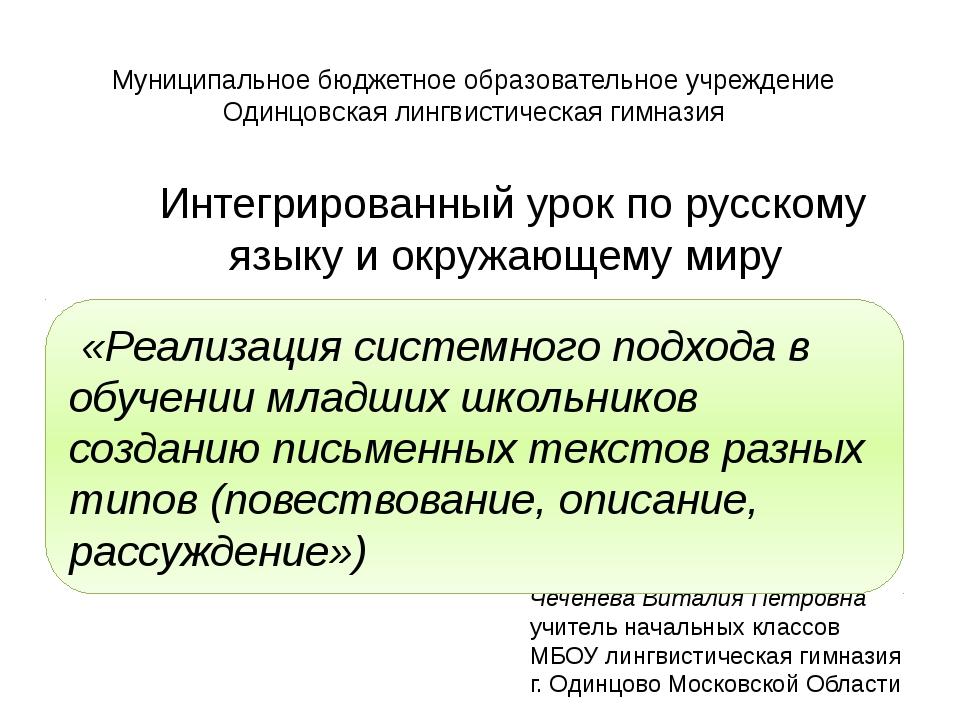 Муниципальное бюджетное образовательное учреждение Одинцовская лингвистическа...